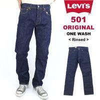 "『Levi's(リーバイス)』を代表する大定番モデル""501""のONE WASH(一度洗いをかけた)..."