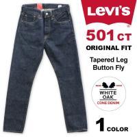 LEVI'Sから『501CT』が登場!!大人気シリーズの501オリジナルをベースに、膝下部分を絞った...