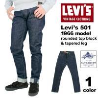 LEVI'S VINTAGE CLOTHINGから1966年モデル501XXが登場。1966〜197...