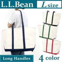 L.L.Beanの大容量のトートバッグLサイズから肩に楽々かけらる持ち手が長いタイプが登場!!重い荷...
