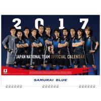 11月上旬発売予定、ご予約受付中!2017年度版、日本代表のオフィシャルカレンダー。壁掛けタイプ。表...