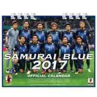 11月上旬発売予定、ご予約受付中!2017年度版、日本代表のオフィシャルカレンダー。卓上タイプ。表紙...