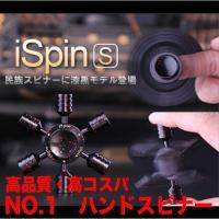 iSpin-S Hand spinner 漆黒 ブラック アイスピン ハンドスピナー ブラックデザイ...