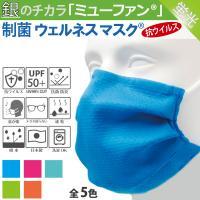 【銀のチカラ・洗える 制菌マスク】軽量 速乾 UVカット スポーツマスク 日本製 布マスク 夏用 限定カラー