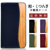 [商品説明] 落ち着いた色合いの生地とぬくもりを感じる木目調の竹を組み合わせた手帳型ケースです。 な...