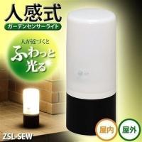 電池式ガーデンセンサーライト LEDライト ZSL-SEW 必要なときだけふわっと光る!置くだけの簡...