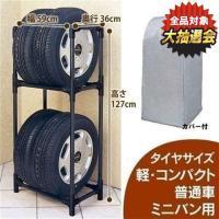 iris_coupon タイヤラック 収納 カバー付 軽・コンパクト・普通車・ミニバン用 KTL-5...