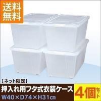 押入れ収納ケース AA-740E 4個セット 収納ボックス衣装ケース 重ねる アイリスオーヤマ クリアケース プラスチック