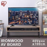 テレビ台 ローボード おしゃれ コンパクト 木製 安い テレビボード AVボード IWAB-1000