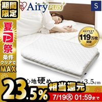 お使いの布団やマットレスに重ねるだけ。快適な寝心地を体感できる敷きパッドです。 【特徴1】しっかりし...