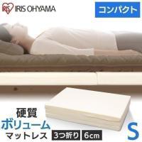 体の沈み込みが少ないかためタイプのマットレス 厚さ6cmのボリュームタイプで床付き感を軽減します! ...