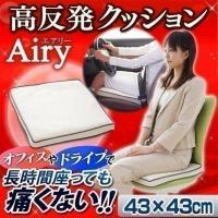 座布団 クッション アイリスオーヤマ エアリークッション CAR-4343 95%の空気が足・腰をサ...