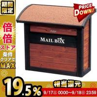 郵便ポスト 郵便受け 壁掛け 木製ポストMG-42 屋根には耐候性 防水性に優れた砂付きルーフィング...