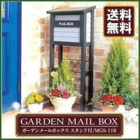 郵便ポスト 郵便ポスト ガーデンメールボックス スタンドタイプ MGS-118  お庭をより一層美し...