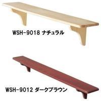 ウォールシェルフ WSH-9012 全2色 (幅90×奥行12cm) リビングやキッチンなどの壁面で...