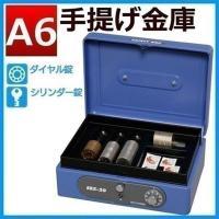 金庫 小型 手提げ金庫 A6 SBX-A6 アイリスオーヤマ グリーン購入法適合商品の手提げ金庫です...