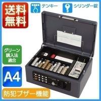 金庫 小型 テンキー式手提げ金庫 A4 SBX-A4T アイリスオーヤマ  グリーン購入法適合商品の...