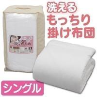 (検索用:洗えるもっちり掛け布団 防ダニ FAK-S シングル) 3種類の綿で、やわらかくもっちりと...