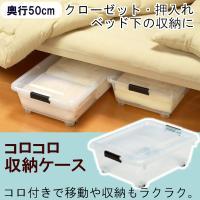 クローゼット・押入れ・ベッド下の収納に! コロ付きで移動や収納もラクラク♪ ●商品サイズ(cm) 外...