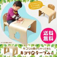 【木製 キコリのテーブル ヤトミ 木製テーブル 子供用】ヤトミ 角がなくやわらき丸みのあるテーブルな...
