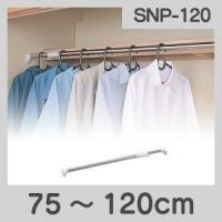 突っ張り棒 ステンレス強力伸縮棒 SNP-120 ベージュ ネジやクギを使わずに、しっかり固定できる...