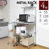 キッチン収納 スチールラック  MTO-MR55 メタルラックとメラミン棚板による組み合わせデザイン...