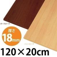 カラー化粧棚板 LBC-1220 120×20cm ランバーコア構造で軽量☆組み合わせ自由な化粧棚板...