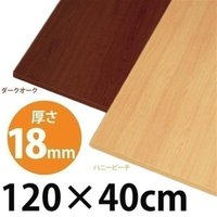 カラー化粧棚板 LBC-1240 120×40cm ランバーコア構造で軽量☆組み合わせ自由な化粧棚板...
