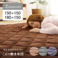 人気のマイクロファイバーこたつ敷き布団♪ 床へ熱が逃げてしまうのを防ぎ、暖房効果UP! こちらの商品...