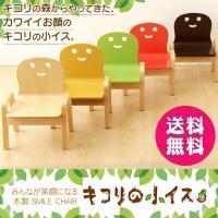 【木製チェア キコリの小椅子 ヤトミ キコリのコイス 子供用】ヤトミ 組立式♪ 背にも脚にも曲げ木を...