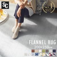 ラグ フランネルラグ 200×250cm 洗える ラグマット 約3畳 カーペット ホットカーペット対応 床暖房対応 フランネル素材 新生活