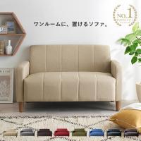 ゆったりとくつろげる2人掛けソファです。 ●商品サイズ(cm) 幅約115x奥行約61x高さ約66×...