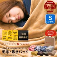 ※注意※ 【毛布】または【敷きパッド】単品でのお届けでございます。色選択よりお選びくださいませ。  ...