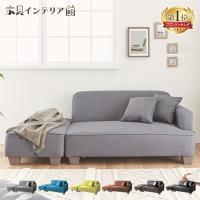 ゆったり脚を伸ばして寝転がれる、ロングカウチソファです♪ ●商品サイズ(cm) ソファ:幅約110....