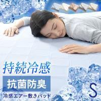 敷きパッド シングル 夏 接触冷感 ひんやり 敷パッド QMAX0.5接触冷感敷パッド シングル セール