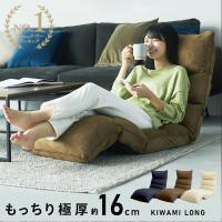 座椅子 リクライニング フロアチェア 極ロング 極座椅子 KIWAMI 42段階ギア おしゃれ YCK-001 (D)