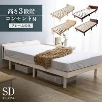 すのこベッド セミダブル ベッドフレーム セミダブルベッド おしゃれ すのこ 収納 安い スノコ 頑丈 スノコベッド PRLSSDWH