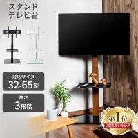テレビ台 ハイタイプ テレビスタンド 壁寄せ おしゃれ 白 黒 茶 テレビ会議 オフィス  テレビボード AVボード STV-660 アイリスプラザ