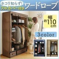 豊富な収納スペースがあり、衣類などをまるごと収納出来、カバーで隠せばお部屋がすっきりします。 また、...