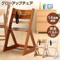 キッズチェア 子供用 いす 椅子 天然木製 グローアップチェア セール