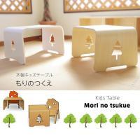 木のモチーフがかわいい子供用机です♪ 角がなく、丸みのあるやわらかくて、やさしいフォルム。 お子様用...