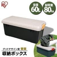 RV ボックス RV BOX 収納ケース 800 アイリスオーヤマ グッドデザイン賞を受賞した、レジ...