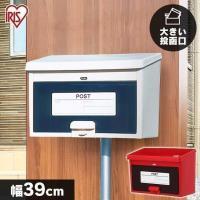 郵便ポスト 郵便受け 壁掛け アイリスポスト PW-400 取っ手は大きめでつかみやすく、また、市販...