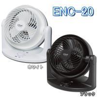 サーキュレーター 固定 静音 ENC-20  渦を巻きながら直進し遠くまで届く風が室内の空気を効率良...