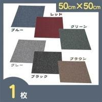 タイルカーペット 1枚 50cm×50cm TIL-50 お部屋の雰囲気に合わせて選べる6色展開!一...