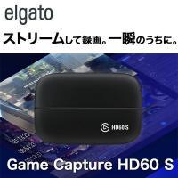 Elgato Game Capture HD60S ゲームキャプチャー ビデオキャプチャー ゲーム ビデオ キャプチャー 録画 PlayStation 4 Xbox One Wii U