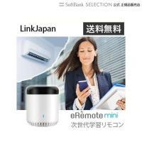 LinkJapan 【次世代学習リモコン】 eRemote mini