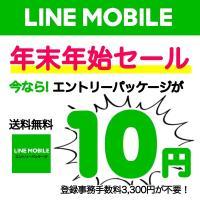LINEモバイル エントリーパッケージ メール便 格安SIM | ラインモバイル エントリー パッケージ lineモバイルエントリー lineモバイルエントリーパッケージ line