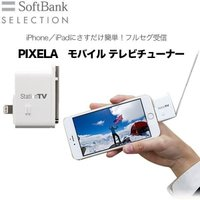 外出先でテレビを見たいことはありませんか? PIX-DT350Nは、iPhone/iPadでテレビが...