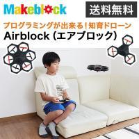 世界に先駆けて、日本で販売開始!プログラミングが出来る!モジュラー方式の知育ドローンAirblock...
